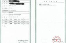 靖江市湧佳房地产开发有限公司关于2015年江苏省房地产开发企业资质第八批审查意见的公示