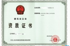代办房地产开发资质证