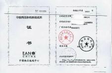 南京迈燕房地产开发有限公司关于2015年江苏省房地产开发企业资质第七批审查意见的公示